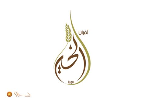 design logo in arabic awesome arabic logo designs from august 2014