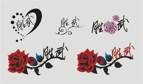 汉字纹身图案大全图片大全 实拍外国女孩身上的汉字纹身