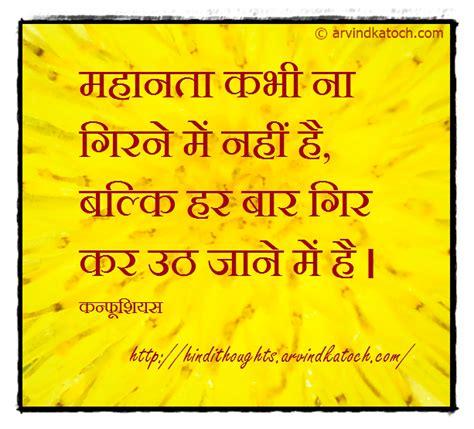 hindi thoughts suvichar for students hindi thoughts