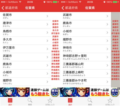 Pch File Built From A Different Branch - ios 7 uitableview のセクションインデックスの色 背景色を指定