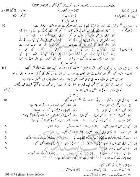 paper pattern lahore board 8th class lahore board 9th class past papers urdu 2017 pakstudy