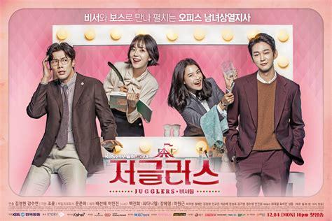 film korea terbaru desember 2017 5 drama korea wajib tonton tayang desember 2017 loper online