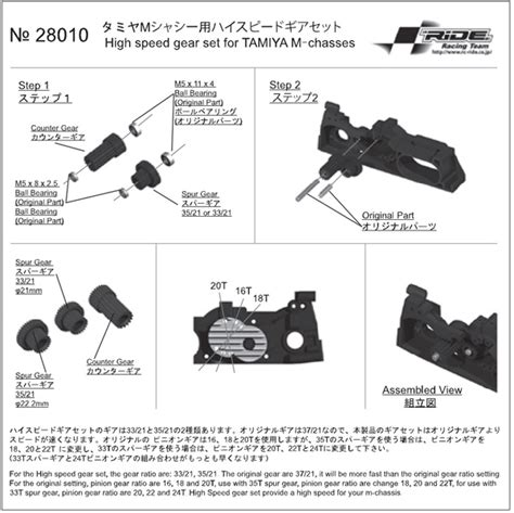 Original Tamiya T15456 Setting Gear Set For Ar Chassis 1 ride 28010 high speed gear set for tamiya m chasses m03