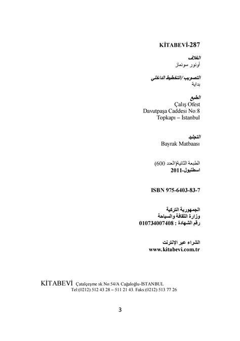 أوّل رحلة بحرية لبحارة الترك الى القارة الامريكية-ترجمة مرتضى قره علي