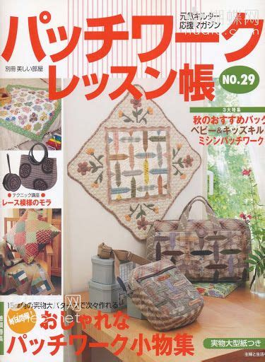 Japanese Patchwork Books - 175 best japanese patchwork books and magazines images on