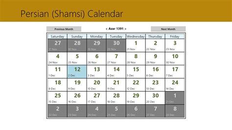 Farsi Calendar Calendar New Calendar Template Site