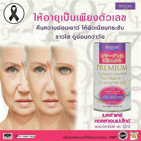 Collagen Peptide bellacare premium collagen peptide plus vitamin c co