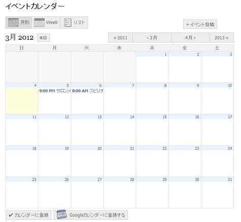 Uhd Mba Calendar by のプラグイン All In One Event Calendar Mk2 西宮の