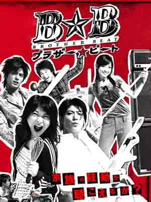 store japonais 1392 beat 2005 mydramalist
