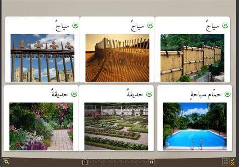 rosetta stone quran rosetta stone arabic learning learning arabic and