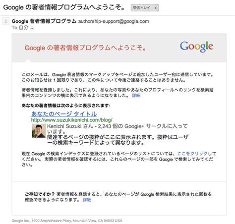 google images welcome google の著者情報プログラムへようこそ のメールが届いた 海外seo情報ブログ