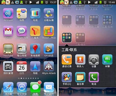 tema android iphone terbaik espier launcher tema de iphone para android taringa