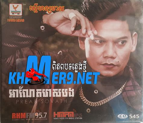 download mp3 full album j rocks album rhm cd vol 545 full album khmer9 net free