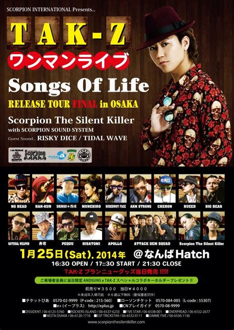 Jepitan Aki 06 Jumbo Sepasang tak z one live songs of release tour in osaka 裏庭独走最前線