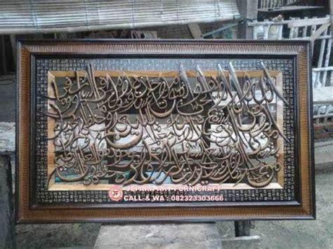 Jual Poster Kaligrafi Ayat Kursi Harga Terbaik Di termurah jual kaligrafi jati ayat kursi termurah