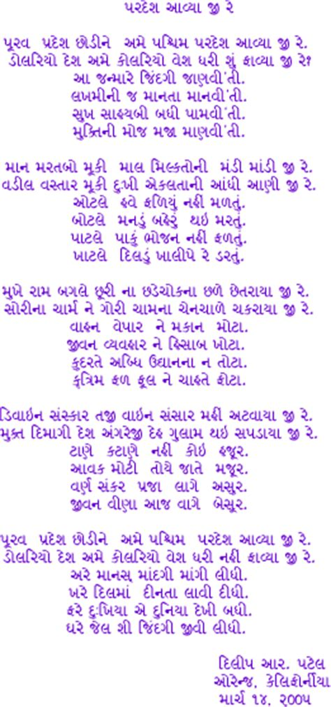 layout meaning in gujarati funny jokes gujarati language auto design tech