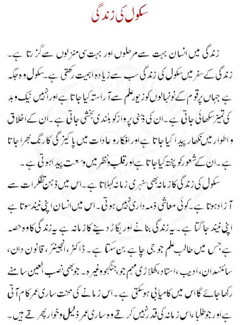 Essay My School In Urdu by Mera School My School Urdu Essay Topics Urdu Mazmoon
