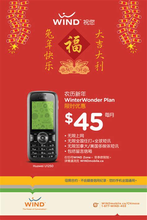 hotlink new year advertisement print ethoscom ca
