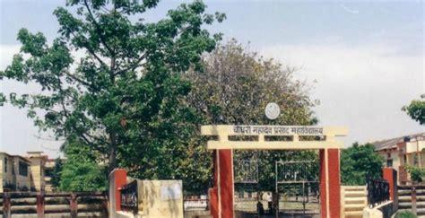 Monirba Mba Application Form 2017 by Chowdhary Mahadev Prasad Degree College Allahabad