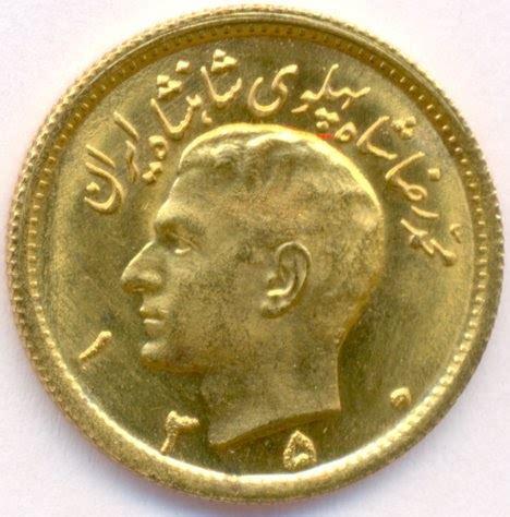 iran half pahlavi gold coin 1350