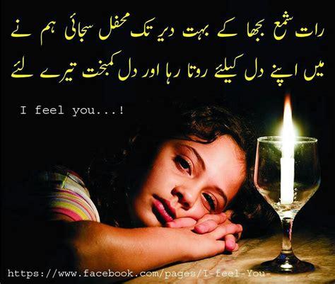 nice urdu poetry collections urdu poetry poetry poetry collection