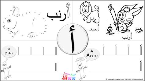 arabic writing practice pre school kindergarten 2 years to 6 years books template for arabic letters worksheet pdf freelancer