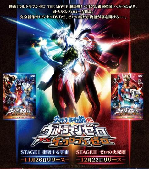 film ultraman zero download new poster and trailer for ultra galaxy legends gaiden