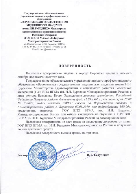 authorization letter sle for repair authorization letter sle for repair 28 images