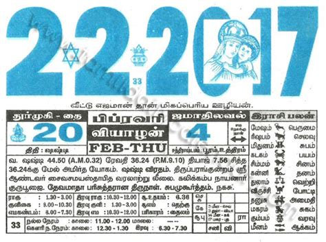 Daily Tamil Calendar Daily Calendar 2017 Home Remodeling And Renovation Ideas
