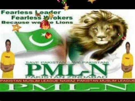 a song for great nawaz shreef(pml n).by tahir khan youtube
