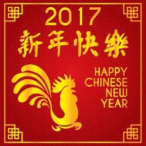 Happy New Year From Calliope Boutique by 新年快樂2017 Play Android 應用程式