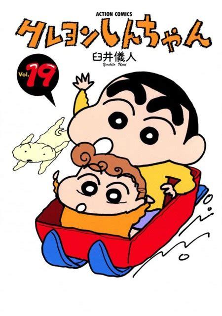 Asari Chan Vol 19 crayon shin chan 19 vol 19 issue