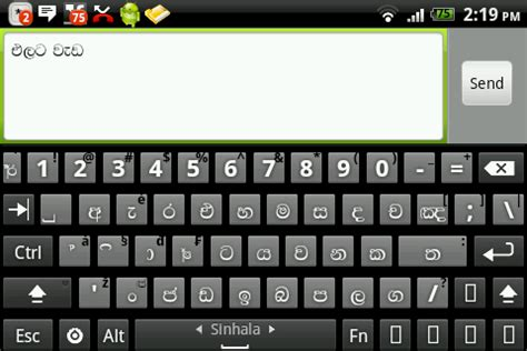 sinhala keyboard layout free download sinhala support on android incredible diy
