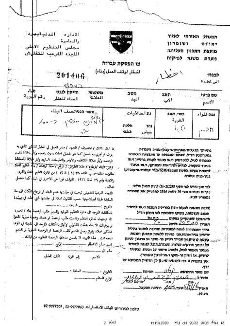 stop work order stop work orders in the yatta area of al jawaya poica
