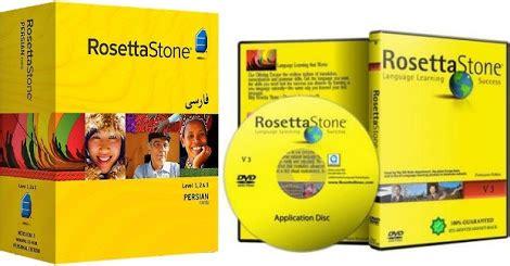 rosetta stone farsi rosetta stone persa persian farsi curso mega identi