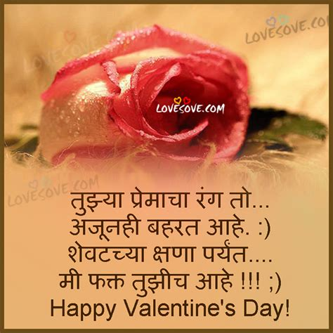 day sms marathi sms on valentines day lovesove