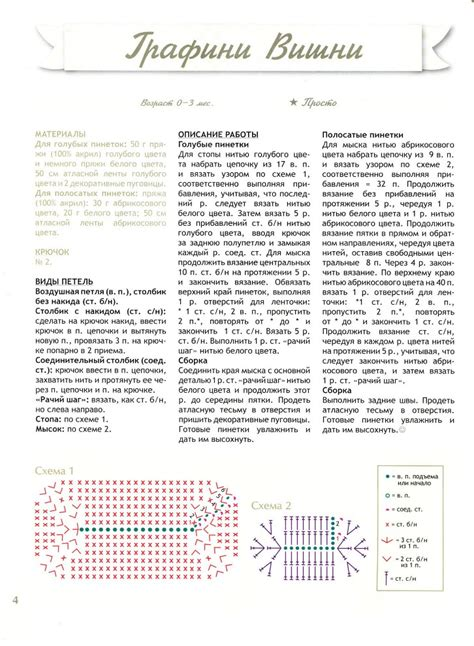 пинетки ажурные крючком схемы и описание