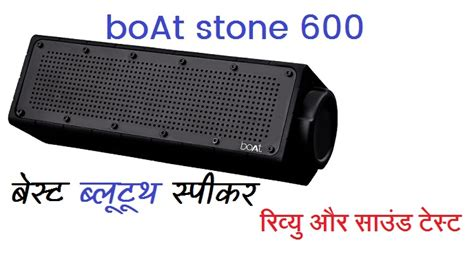 boat speakers stone 600 2000 म ब स ट ब ल ट थ स प कर boat stone 600 review