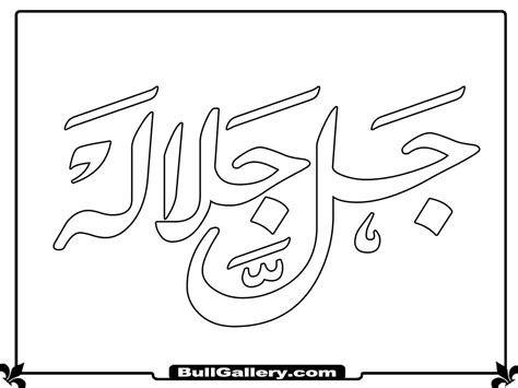islamic art kids images coloring pages