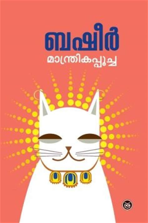 biography of vaikom muhammad basheer in malayalam language dc books online bookstore