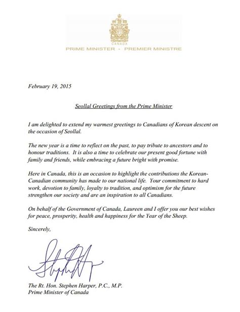pm new year message 2015 news archives page 150 of 291 world in canadaworld in