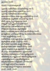 malayalam quotes literature quotes poems