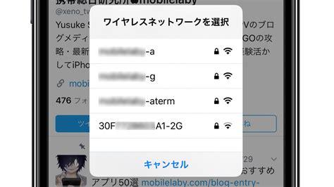 iphoneでうざいwi fiの接続確認を非表示にする方法 携帯総合研究所