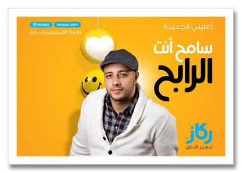 biography maher zain dalam bahasa inggris download lagu terbaru maher zain samih forgive terbaru
