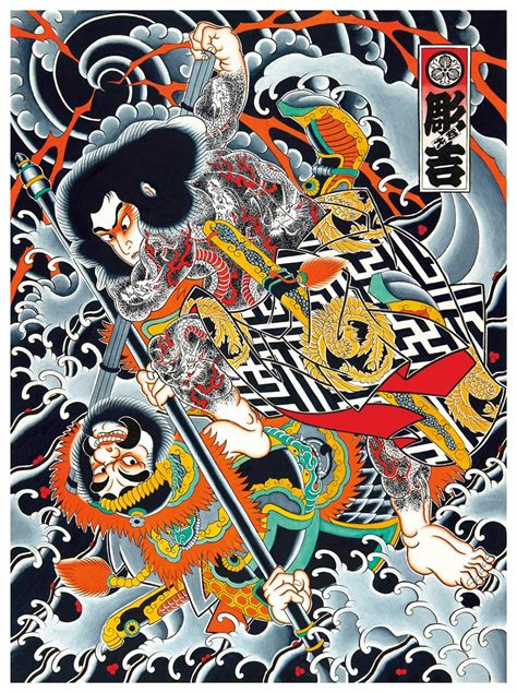 tattoo art prints kumonryu shishin japanese tattoos japanese