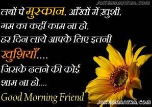 Hindi shayri sms with shayari pic hindi shayari love shayari