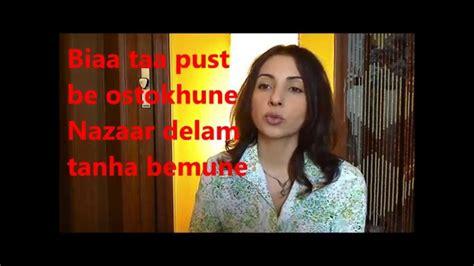 lingua persiana 5 il testo della canzone age ye rooz imparare la lingua