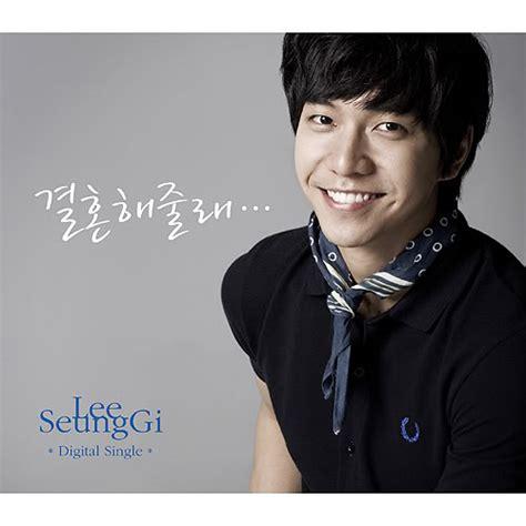lee seung gi marry me biyografik bir yaklaşımla lee seung gi astrea nın atlası