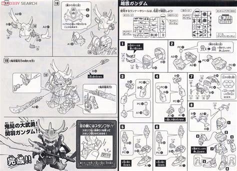 Ryukiho Set gokoshou gundam ryukiho set sd gundam model kits