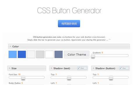 css pattern generator base64 css教學 css3漸層按鈕 線上語法產生器 梅問題 教學網